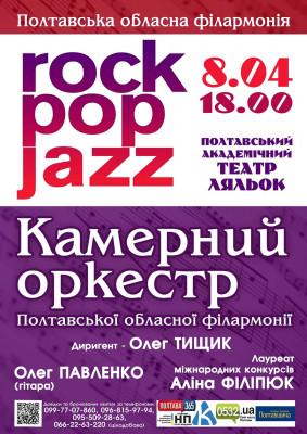 Rock. Pop. Jazz. (Захід перенесено)