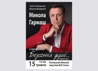 Микола Гармаш